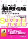 【中古】 オニールの相場師養成講座 成功投資家を最も多く生んできた方法 ウィザードブックシリーズ71/ウィリアム・J…