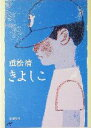 【中古】 きよしこ 新潮文庫/重松清(著者) 【中古】afb