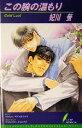 【中古】 この腕の温もり リーフノベルズ/妃川螢(著者) 【中古】afb