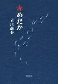 【中古】 赤めだか 扶桑社文庫/立川談春(著者) 【中古】afb