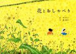 【中古】 花とおしゃべり /藤井徳子(著者),黒田悦子(その他) 【中古】afb