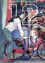 【中古】 聖☆おにいさん(12) モーニングKC/中村光(著者) 【中古】afb