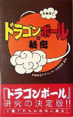 【中古】 『ドラゴンボール』の秘密 /世田谷ドラゴンボール研究会(著者) 【中古】afb