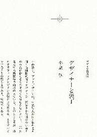 【中古】 デザイナーと装丁 /小泉弘(著者) 【中古】afb