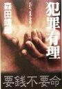 【中古】 犯罪有理 だから、日本人を殺した /森田靖郎(著者) 【中古】afb