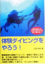 【中古】 体験ダイビングをやろう! ブランクダイバー、海外で潜る人もこの1冊 /広部俊明(著者) 【中古】afb
