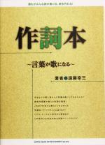 【中古】 作詞本 言葉が歌になる /遠藤幸三(著者) 【中古】afb
