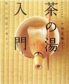 【中古】 「茶の湯」入門 美しい作法が身につく /小西宗和(著者) 【中古】afb