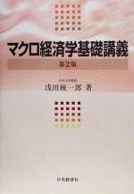 【中古】 マクロ経済学基礎講義 /浅田統一郎(著者) 【中古】afb