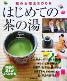 【中古】 はじめての茶の湯 茶道の基本がよくわかる 和のお稽古BOOK/北見宗幸(その他) 【中古】afb