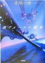 【中古】 老ヴォールの惑星 ハヤカワ文庫JA/小川一水(著者) 【中古】afb