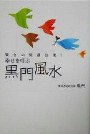 【中古】 幸せを呼ぶ黒門風水 /黒門(著者) 【中古】afb