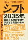 【中古】 シフト 2035年、米国最高情報機関が予測する驚愕の未来 /マシュー・バロウズ(著者),藤原朝子(訳者) 【中古…