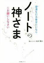 【中古】 幸運を引き寄せたいならノートの神さまにお願いしなさい /丸井章夫(著者) 【中古】afb