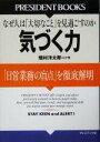 【中古】 気づく力 「日常業務の盲点」を徹底解明 PRESIDENT BOOKS/畑村洋太郎(著者) 【中古】afb