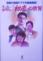 【中古】 もっと知りたい『初恋』の世界 話題の韓国ドラマを徹底解説! /新見寿美江(著者) 【中古】afb
