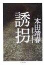 【中古】 誘拐 ちくま文庫/本田靖春(著者) 【中古】afb