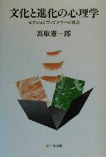 【中古】 文化と進化の心理学 ピアジェとヴィゴツキーの視点 /高取憲一郎(著者) 【中古】afb