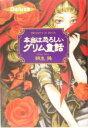 【中古】 本当は恐ろしいグリム童話 Deluxe /桐生操(著者) 【中古】afb