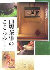 【中古】 口切茶事のこころみ /淡交社編集局(編者) 【中古】afb