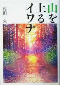 【中古】 山を上るイワナ /村田久(著者) 【中古】afb