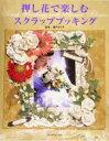 【中古】 押し花で楽しむスクラップブッキング /瀬戸まり子(その他) 【中古】afb