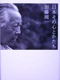 【中古】 日本 その心とかたち ジブリLibrary/加藤周一(著者) 【中古】afb