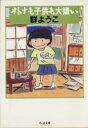 【中古】 オトナも子供も大嫌い ちくま文庫/群ようこ(著者) 【中古】afb