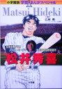 【中古】 松井秀喜(32) 日本を飛び出しメジャー・リーグで大活躍する野球選手 小学館版 学習まんがスペシャル/広岡…