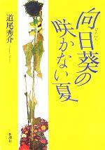 【中古】 向日葵の咲かない夏 /道尾秀介(著者) 【中古】afb