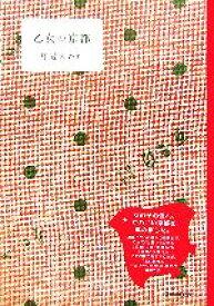 【中古】 乙女の京都 マーブルブックス/甲斐みのり(著者) 【中古】afb