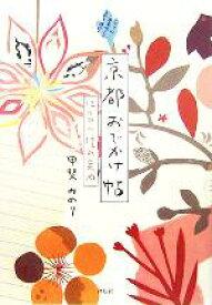 【中古】 京都おでかけ帖 12ヶ月の憧れ案内 /甲斐みのり(著者) 【中古】afb