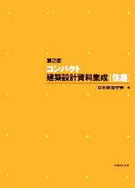 【中古】 コンパクト建築設計資料集成 第2版 住居 /日本建築学会(編者) 【中古】afb