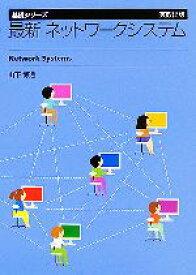 【中古】 最新ネットワークシステム 基礎シリーズ/山下博通(編者) 【中古】afb
