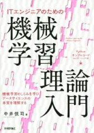 【中古】 ITエンジニアのための機械学習理論入門 /中井悦司(著者) 【中古】afb