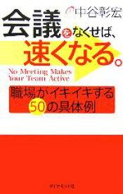 【中古】 会議をなくせば、速くなる。 職場がイキイキする50の具体例 /中谷彰宏(著者) 【中古】afb