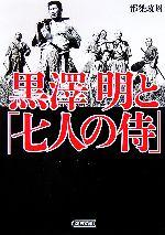 【中古】 黒澤明と「七人の侍」 朝日文庫/都築政昭(著者) 【中古】afb
