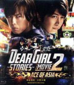 【中古】 Dear Girl〜Stories〜 THE MOVIE2 ACE OF ASIA(Blu−ray Disc) /神谷浩史/小野大輔 【中古】afb