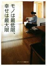 【中古】 モノは最低限、幸せは最大限 /メディアソフト書籍部(編者) 【中古】afb