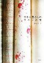 【中古】 リネン屋さんのリネンの本 /リネンバード(著者) 【中古】afb