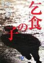 【中古】 乞食の子 小学館文庫/頼東進(著者),納村公子(訳者) 【中古】afb