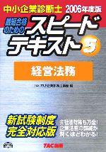 【中古】 中小企業診断士 スピードテキスト 2006年度版(5) 経営法務 /TAC中小企業診断士講座(編者) 【中古】afb