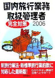 【中古】 国内旅行業務取扱管理者 完全対策(2006) /佐山さとし(著者) 【中古】afb