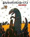 【中古】 あなたをずっとずっとあいしてる ティラノサウルス・シリーズ 絵本の時間44/宮西達也(著者) 【中古】afb