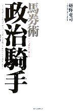【中古】 馬券術 政治騎手 /樋野竜司(著者) 【中古】afb