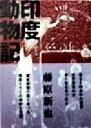 【中古】 印度動物記 朝日文芸文庫/藤原新也(著者) 【中古】afb