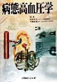 【中古】 病態高血圧学 /阿部圭志(その他),伊藤貞嘉(その他) 【中古】afb