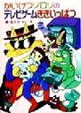 【中古】 かいけつゾロリのテレビゲームききいっぱつ ポプラ社の新・小さな童話 かいけつゾロリシリーズ24/原ゆたか…