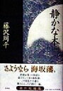 【中古】 静かな木 /藤沢周平(著者) 【中古】afb