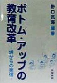 【中古】 ボトム・アップの教育改革 堺からの発信 /野口克海(著者) 【中古】afb